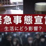 東京都で新たに1500人超の感染確認 過去最多を更新