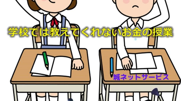学校では教えてくれないお金の授業【1時間目】