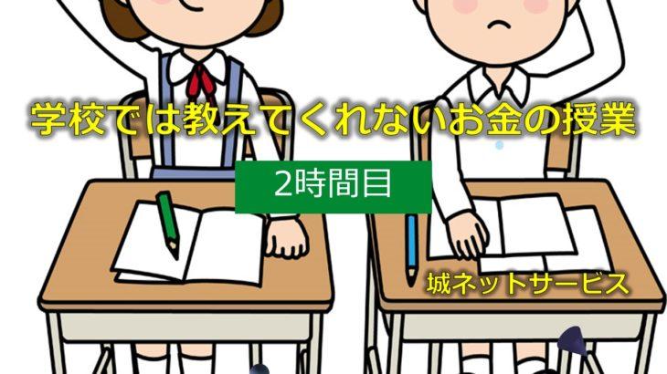 「学校では教えてくれないお金の授業」【2時間目】