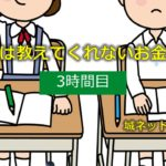 「学校では教えてくれないお金の授業」【3時間目】
