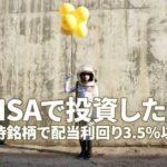 NISAで投資したい「株主優待」銘柄、配当利回り3.5%以上で探す