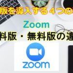 有料版を導入する4つの理由(Zoom有料版・無料版の違い)
