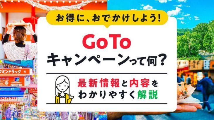 「Go Toキャンペーン」